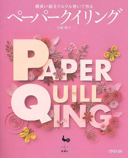 Paper quilling bìa hồng